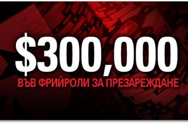 $300,000 в Безплатни турнири за презареждане в PokerStars 0001