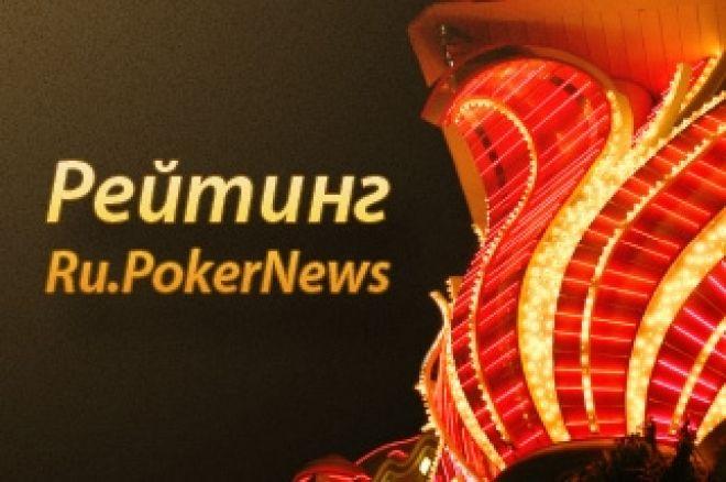 Топ 10 RU.PokerNews: претенденты на титул «Triple Crown». Часть 1 0001