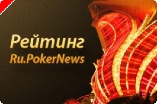 Топ 10 RU.PokerNews: претенденты на титул «Triple Crown». Часть 2 0001