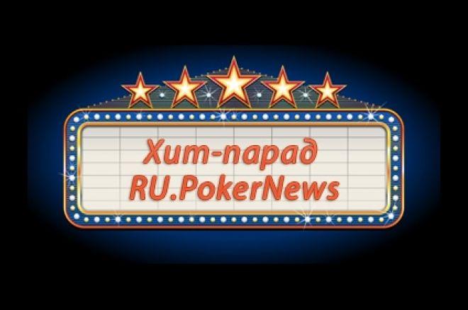 Топ 10 RU.PokerNews: Лучшие моменты на покер ТВ. Часть 2 0001