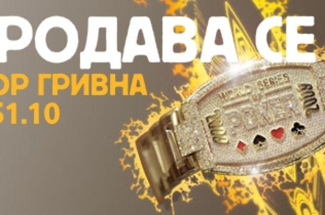 Златна Гривна, Без Пари 0001
