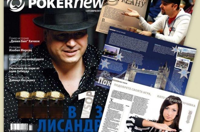 Списание PokerNews Брой #9 0001