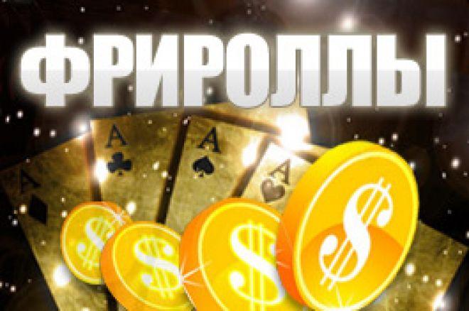 Возвращение Full Tilt Poker: $1 000 кэш фрироллы 0001
