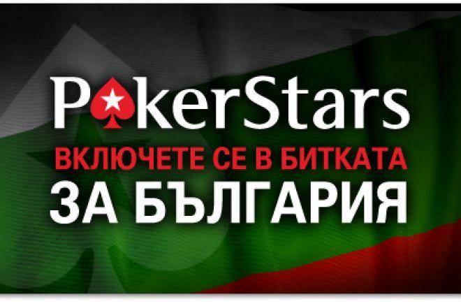 ДНЕС от 21:00: $100 Фрийрол само за българи в PokerStars 0001