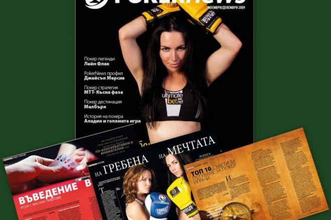 Излезе брой #10 на списание PokerNews 0001