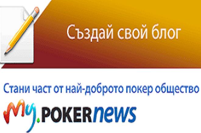 Покер БЛОГ