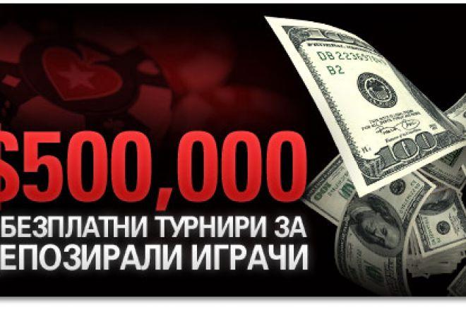 Вземете своя дял от $500,000!