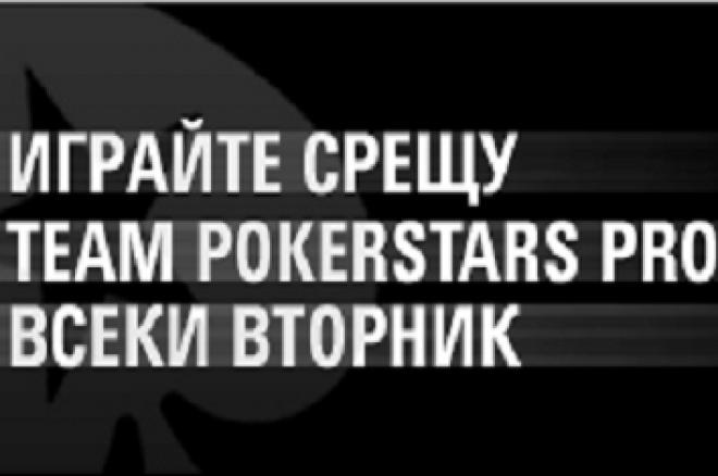 Вторници с Team PokerStars Pro 0001