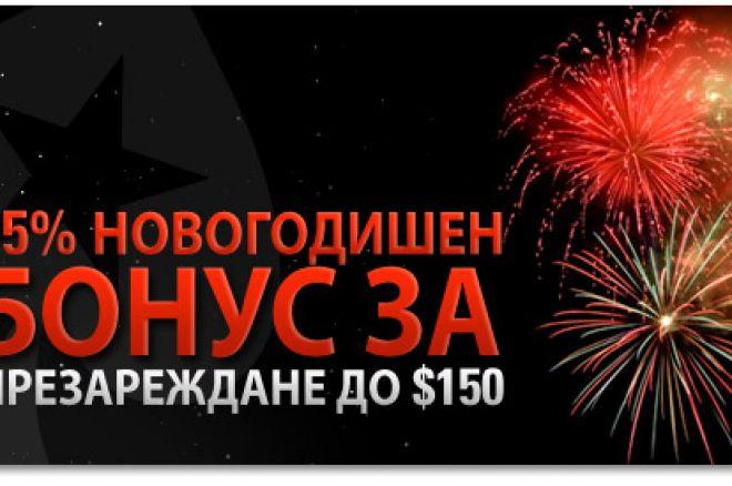 25% Новогодишен Бонус за Презареждане от PokerStars.com 0001
