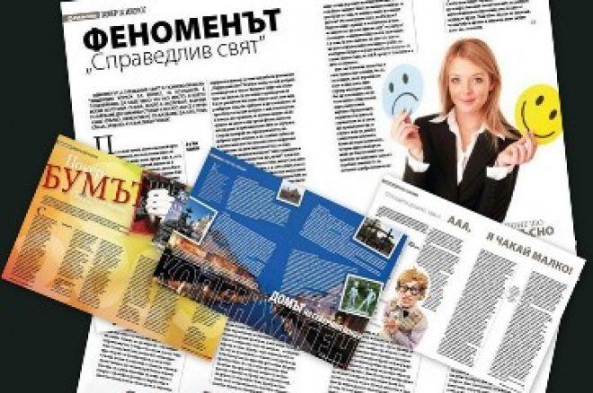 Излезе брой 11 на списание PokerNews 0001