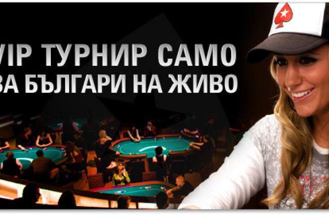 PokerStars VIP турнир само за българи на живо - тази вечер... 0001