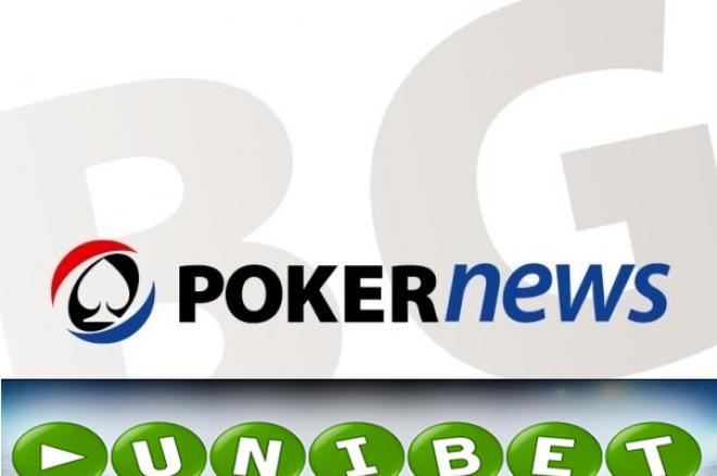 $200 PokerNews.BG турнир в Unibet Poker, днес от 20:00ч 0001