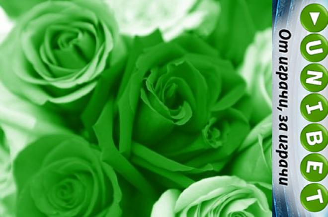 €2,000 Фрийрол на Св. Валентин в Unibet Poker 0001