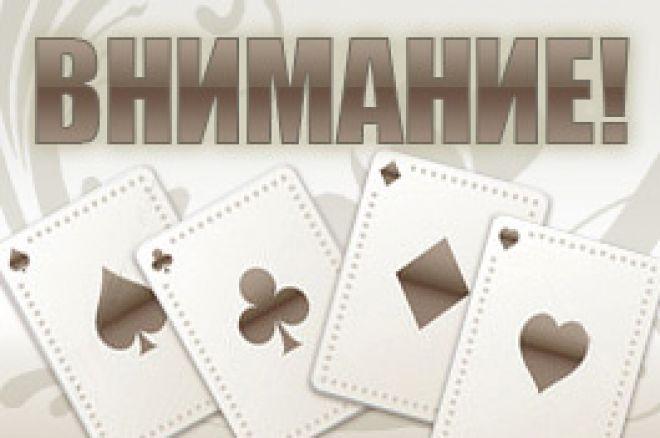 PokerNews Super $10k от Winner Poker