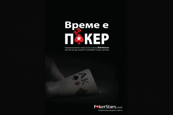 PokerStars ebook