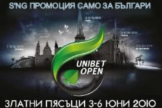 SNG промоция за Unibet Open Златни Пясъци, само за българи! 0001