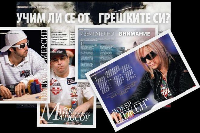 Излезе брой 12 на списание PokerNews 0001
