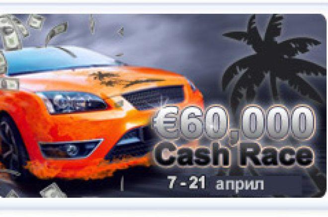 Кеш състезание за  €60 000 в Paradise Poker 0001