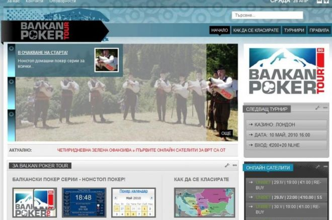 Стартира уеб страницата на Balkan Poker Tour 0001