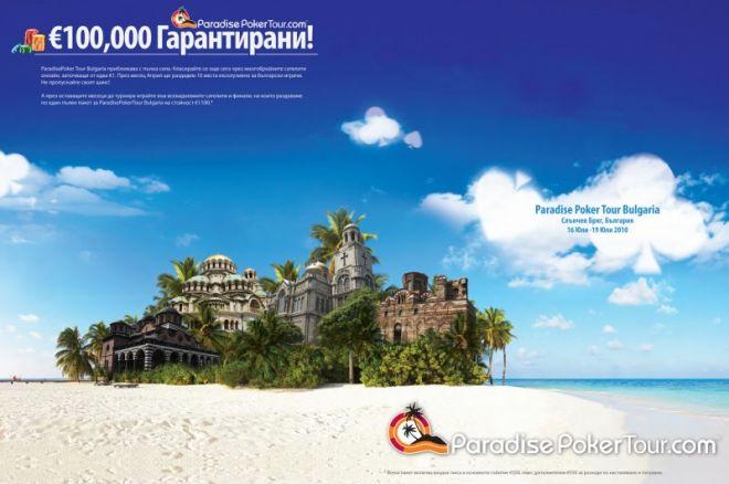 ParadisePoker Tour €100,000 Гарантирани Пристига в България 0001