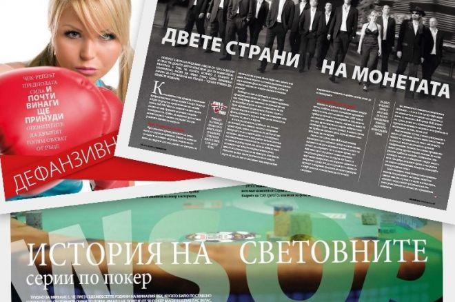Излезе брой #13 на списание PokerNews 0001