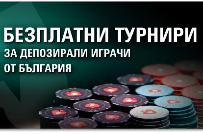 Безплатни турнири за $500 в PokerStars за депозирали... 0001