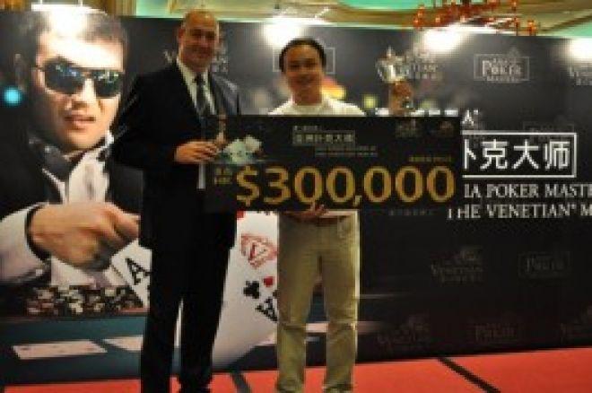 Kenneth Leong在澳门威尼斯人赢得首届亚洲扑克大师赛 0001