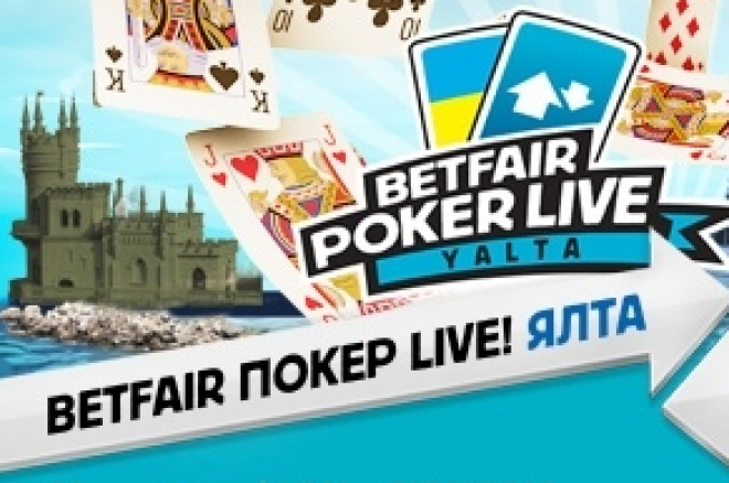 Betfair Poker LIVE! ЯЛТА - 25 юли-1 август 0001