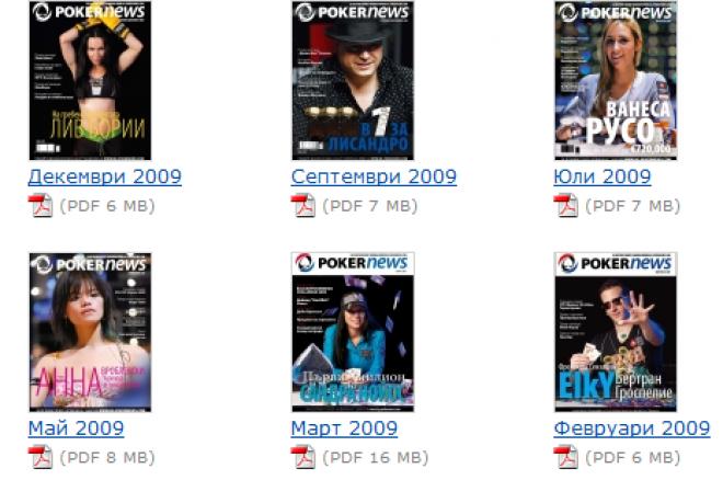 Списание PokerNews - архив 0001