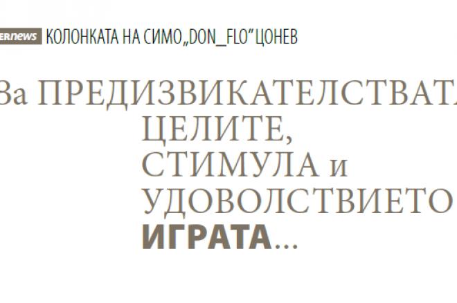 """Колонката на Симо """"don_flo"""" Цонев 0001"""