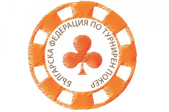 Българска Федерация по Турнирен Покер е приета за... 0001