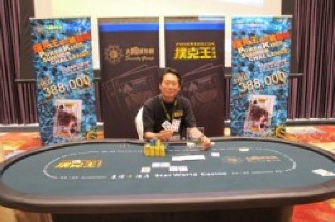 Tony Chang赢得扑克王夏日挑战赛 0001
