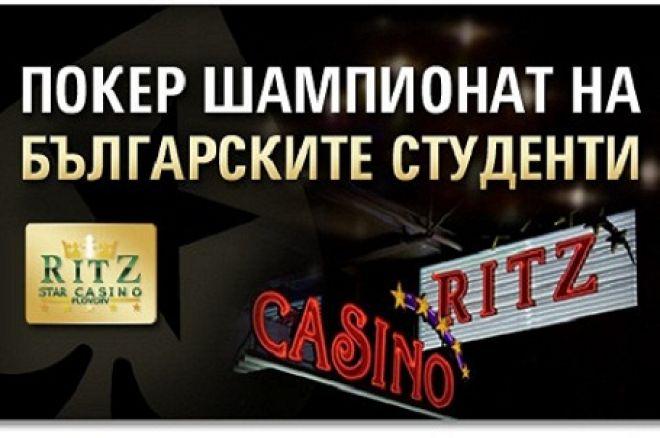 Студенстки покер шампионат за българи в PokerStars 0001