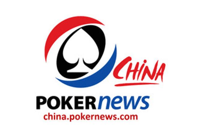 China PokerNews