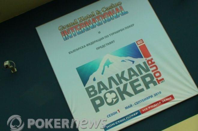 Сателит за BPT VIP турнира - от 22:00 в PokerStars 0001