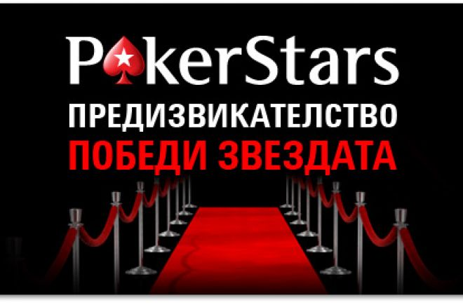 PokerStars Предизвикателство - Победете звездата... 0001