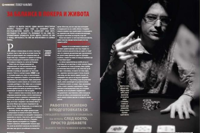 Покер Блог: A защо не? 0001