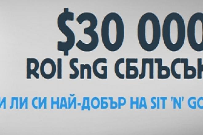 $30 000 ROI Sit 'n' Go Предизвикателство в Betfair 0001