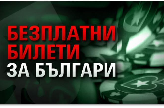 PokerStars раздава безплатни турнирни билети! 0001