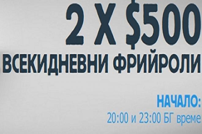 Два $500 фрийрола в Betfair - всеки ден до 20 август 0001