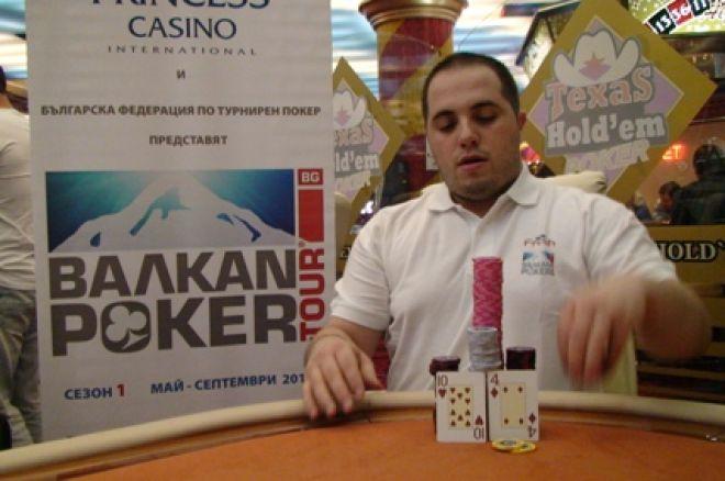 "Симо ""AstraLa"" Тодоров оглави класацията на Balkan Poker Tour 0001"