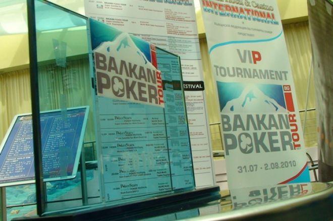 BPT VIP  турнир Ден 1Б 0001