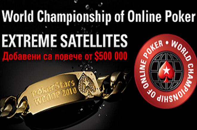 Сателити за WCOOP с гарантирани места 0001