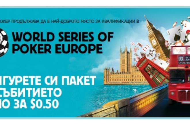 Betfair сателити за Световните Серии По Покер Европа 0001