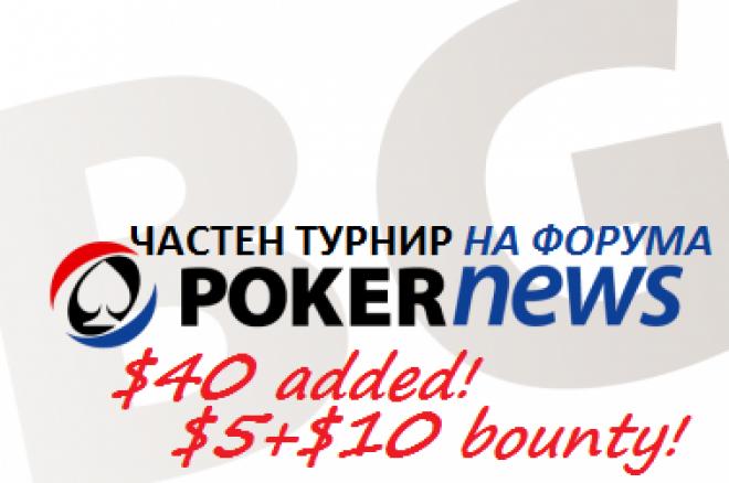 ТАЗИ ВЕЧЕР В 21.00ч.!!! PokerNews.BG турнир с ДОБАВЕНИ ПАРИ и... 0001