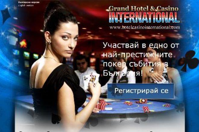 Супер сателитно промо от Интера за PokerStars Balkan Poker... 0001