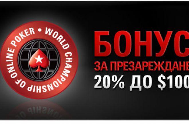 Презаредете сметката си за WCOOP и вземете 20% до $100! 0001