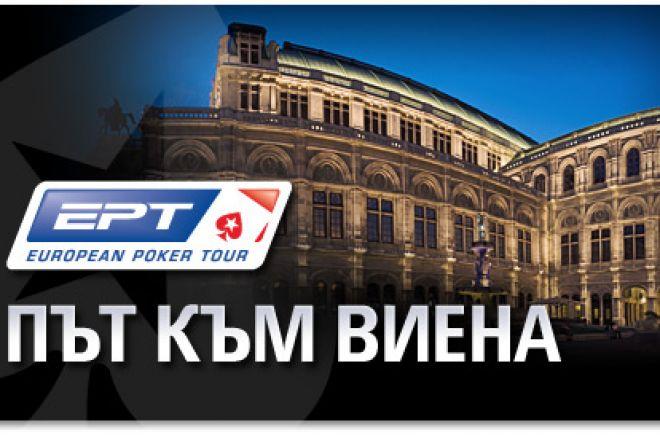 Спечелете си място за EPT Vienna с PokerStars 0001
