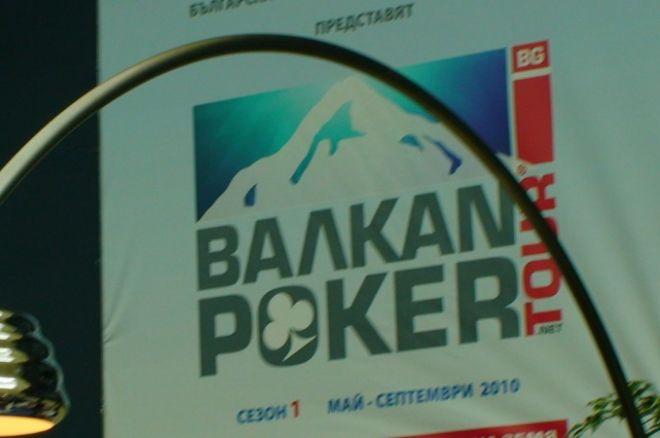 Balkan Poker Tour Сезон 1 в огледалото 0001