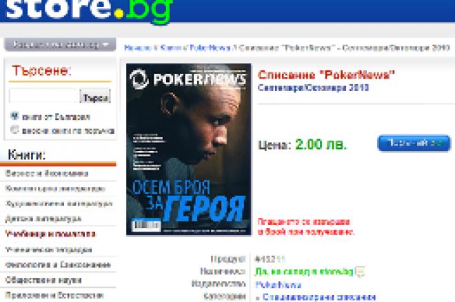 Новият брой на списание PokerNews в цялата страна 0001
